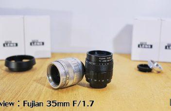 Fujian_35mmF1.7_cover(2)