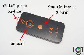 Remote_Nex1