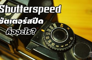 LC_shutterspeed_cover