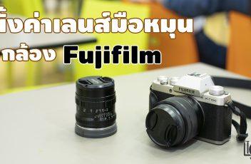 LC_ตั้งค่ามือหมุน-Fujifilm_cover-1